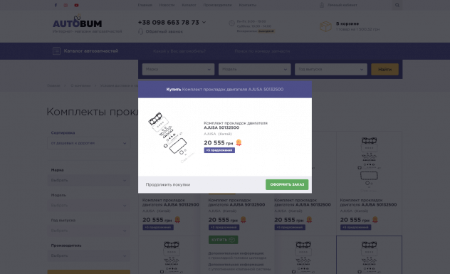 AvtoBum Catalog Listing Buy Modal