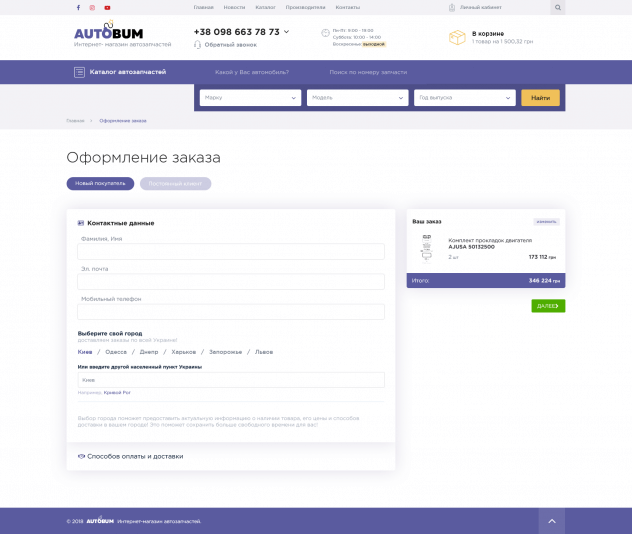 AvtoBum Checkout