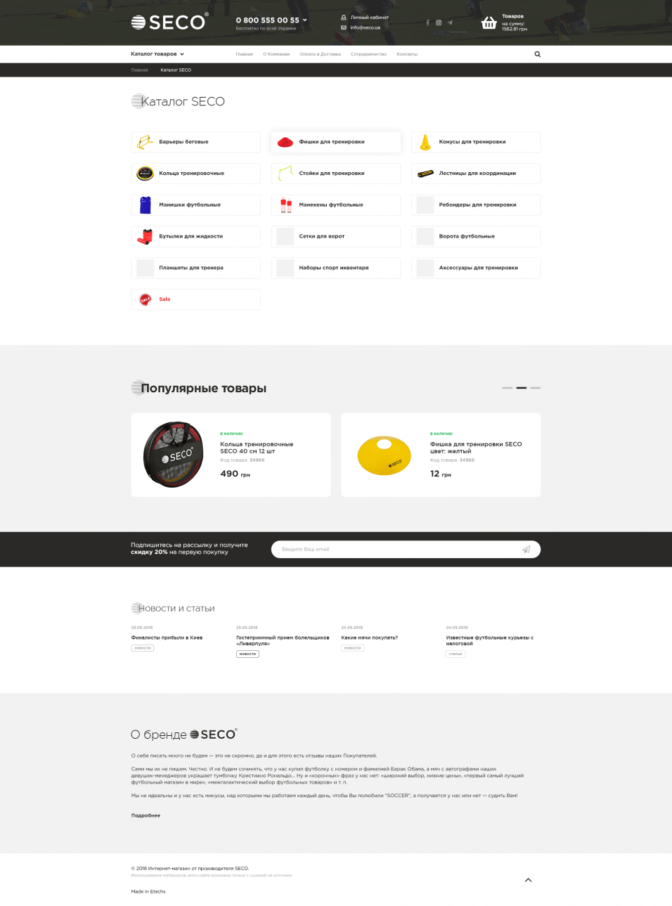 SECO Catalog