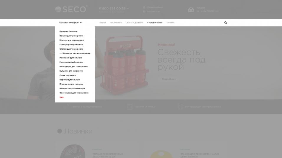 SECO Home Catalog