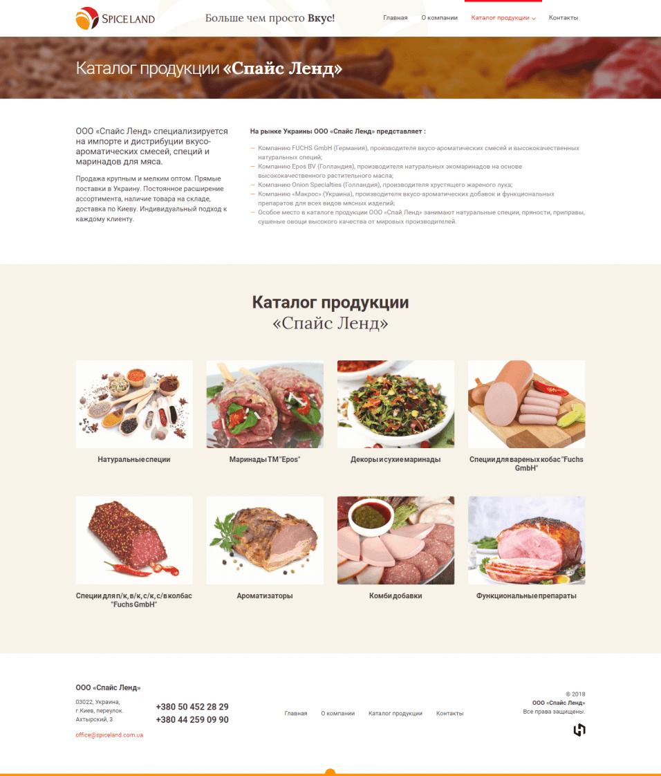 SpiceLand Catalog