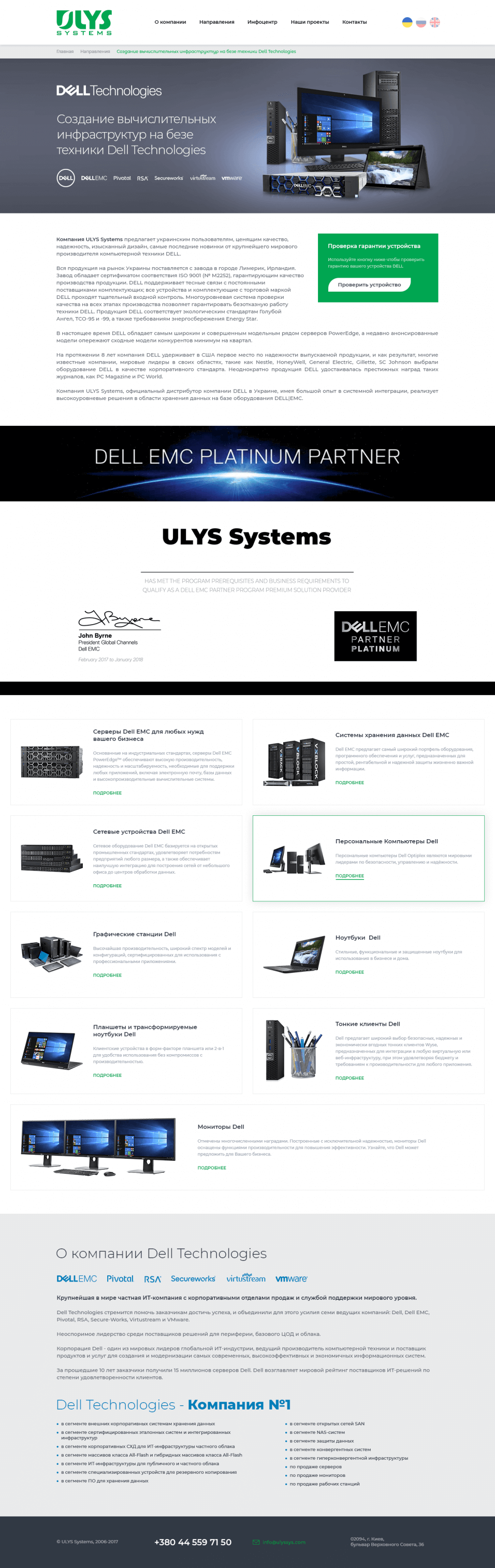 ULYS Systems Dell