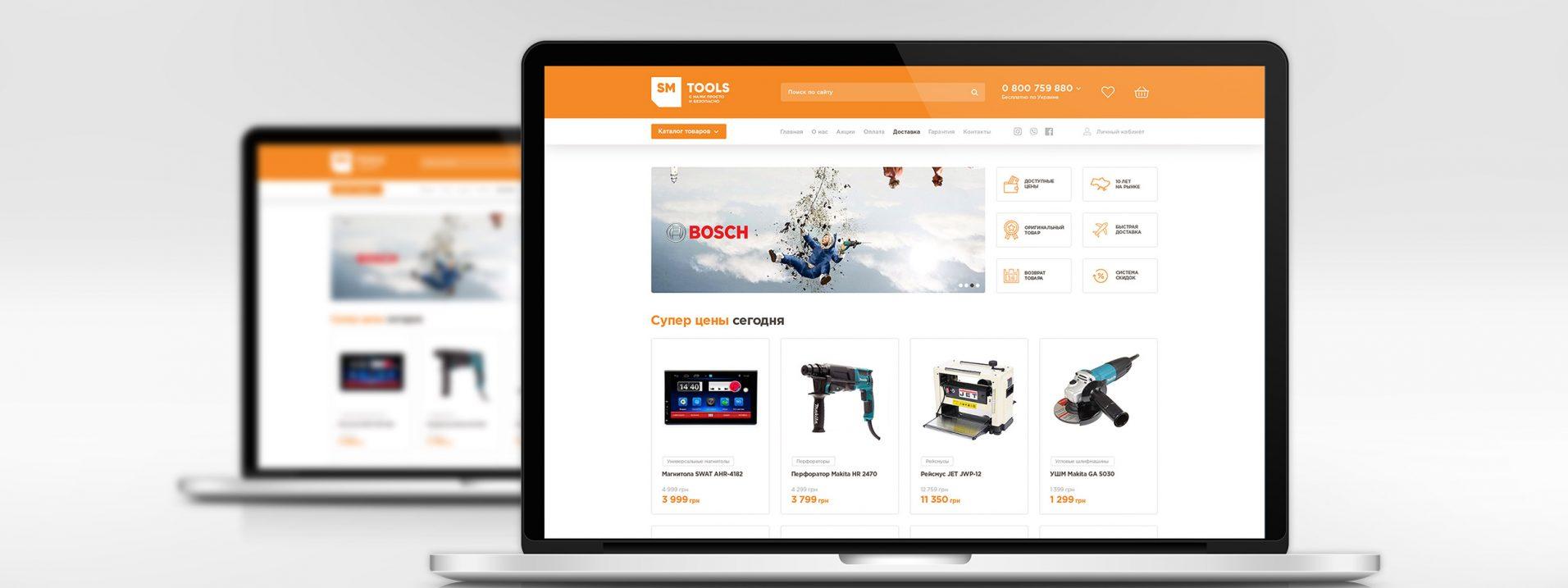 sm-tools